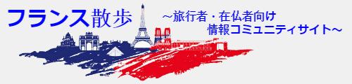 フランス散歩~旅行者・在仏者向け情報サイト~